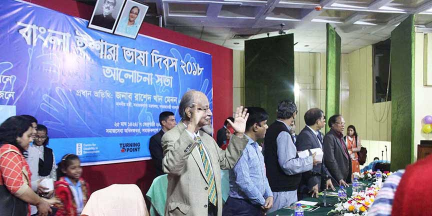 Observance of the Bangla Sign Language Day 2018