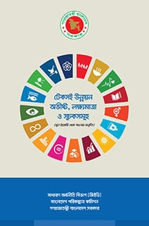 Cover of the SDGs, Targets and Indications: Bangla version